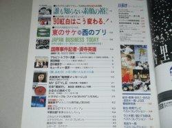 画像3: ステラ 1990年12/15-21号(表紙・石原裕次郎)秘蔵写真ほか