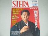 ステラ 1990年12/15-21号(表紙・石原裕次郎)秘蔵写真ほか