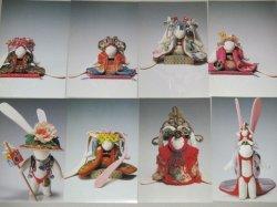 画像1: 辻村ジュサブロー人形展「はなうさぎ」ポストカード8枚/袋付