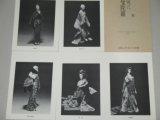 辻村ジュサブロー人形展「鏡花曼陀羅」ポストカード5枚/袋付