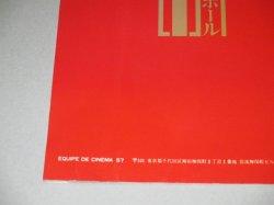 画像2: パウロ・ローシャ「恋の浮島」エキプ・ド・シネマ57