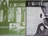 シャディ・アブデッサラム「王家の谷」エキプ・ド・シネマ3/チラシ付