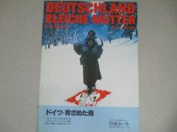 画像1: ヘルマ・サンダース=ブラームス「ドイツ・青ざめた母」エキプ・ド・シネマ66