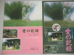 画像1: アンジェイ・ワイダ「愛の記録」エキプ・ド・シネマ87/チラシ付