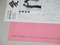 画像2: アンジェイ・ワイダ「愛の記録」エキプ・ド・シネマ87/チラシ付