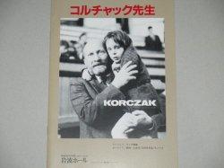 画像1: アンジェイ・ワイダ「コルチャック先生」エキプ・ド・シネマ100