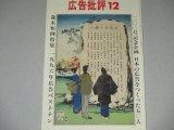 広告批評1996年12月号 200号記念企画 日本の広告を作った五〇人/ベストテン