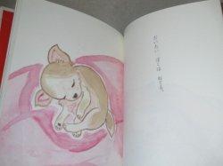 画像3: ぼく、ドコ。/天野祐吉(文) ISAKO(絵)