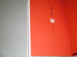 画像2: ぼく、ドコ。/天野祐吉(文) ISAKO(絵)