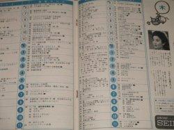 画像2: グラフNHK 昭和41年4/1号 放送番組時刻表(おはなはん他)