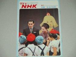 画像1: グラフNHK 昭和40年9/1号 生活の知恵