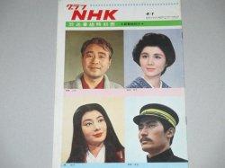 画像1: グラフNHK 昭和41年4/1号 放送番組時刻表(おはなはん他)