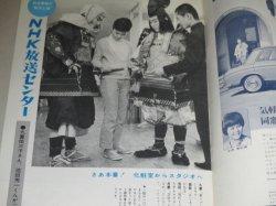 画像2: グラフNHK 昭和41年4/15号 NHK放送センター(九重佑三子、池田秀一)