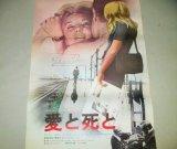 アミドゥ・主演「愛と死と」B2ポスター/監督・クロードルルーシュ
