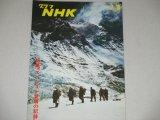 グラフNHK 昭和45年 7/15号 エベレスト登頂の記録