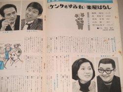 画像2: グラフNHK 昭和43年 3/1号 ケンチとすみれ(藤岡琢也ほか)