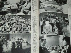 画像2: グラフNHK 昭和46年 9/15号 あなたのメロディー