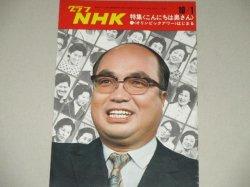 画像1: グラフNHK 昭和46年 10/1号 こんにちは奥さん 表紙・鈴木健二