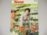 グラフNHK 昭和45年 6/1号 くらしに役立つ奥さま手帳