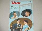 グラフNHK 昭和46年 9/15号 あなたのメロディー