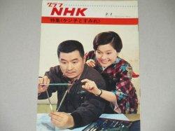 画像1: グラフNHK 昭和43年 3/1号 ケンチとすみれ(藤岡琢也ほか)