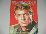 テレビジョンエイジ 1977年4月号/「スペース1999」「ナポレオンソロ」特集ほか
