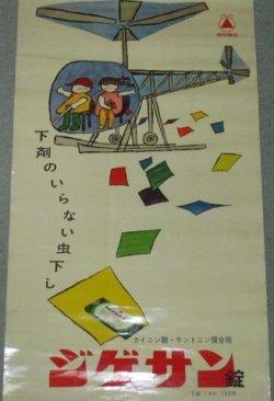 画像1: 武田薬品 ジゲサン錠 店頭用ポスター