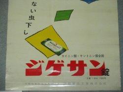 画像3: 武田薬品 ジゲサン錠 店頭用ポスター