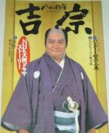 西田敏行・主演「八代将軍 吉宗」NHK大河ドラマストーリー