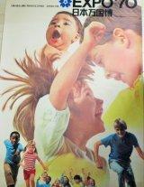 EXPO`70 日本万国博覧会 B全ポスター