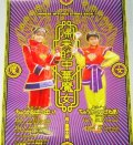 小沢なつき 島崎和歌子「魔法少女ちゅうかなぱいぱい!/ちゅうかないぱねま!」DVD販促ポスター