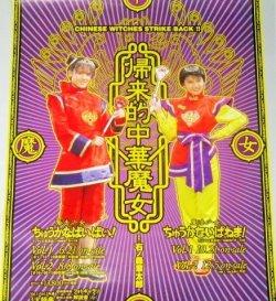 画像1: 小沢なつき 島崎和歌子「魔法少女ちゅうかなぱいぱい!/ちゅうかないぱねま!」DVD販促ポスター