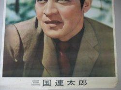 画像3: 三國連太郎 ポスター