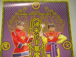 画像2: 小沢なつき 島崎和歌子「魔法少女ちゅうかなぱいぱい!/ちゅうかないぱねま!」DVD販促ポスター