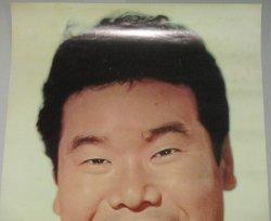 画像2: 渥美清 ポスター
