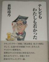萩野靖乃「テレビも私も若かった」帯付