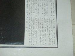 画像4: 「パリ、エトアールの裏〜古びた鞄を置いていった」B全ポスター浅葉克己・AD 坂田栄一郎・写真