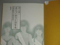 画像3: 井上章一「美人コンテスト百年史」