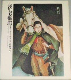 画像1: 図録)弥生美術館 大衆のこころに生きたさし絵画家たち