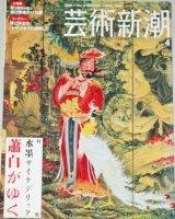 芸術新潮 2005年4月号/水墨サイケデリック 蕭白がゆく