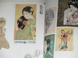 画像3: 図録)弥生美術館 大衆のこころに生きたさし絵画家たち
