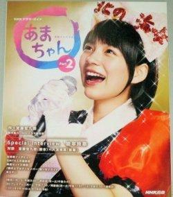 画像1: 能年玲奈・主演「あまちゃん」Part.2 NHKドラマガイド/作・宮藤官九郎