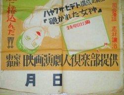 画像3: ハヤブサヒデト「南風ショウと楽団フライヤーズ」映画演劇人倶楽部 ポスター