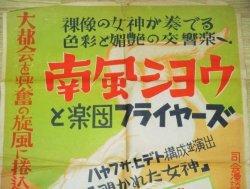 画像2: ハヤブサヒデト「南風ショウと楽団フライヤーズ」映画演劇人倶楽部 ポスター
