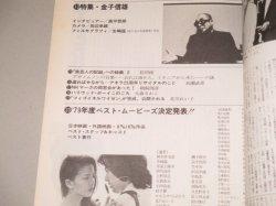画像2: ムービーマガジン 22号 特集・'77ベストムービー/金子信雄ほか