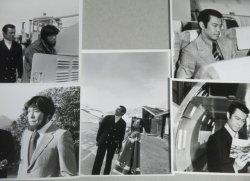 画像2: 田宮二郎 山本陽子・出演「白い滑走路」番宣用スチール写真 5枚