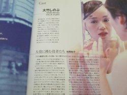 画像3: 大竹しのぶ堤真一・出演「欲望という名の電車」演劇パンフ/コクーン17