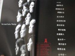 画像2: 石田ゆり子 江口洋介・出演「12人の優しい日本人」演劇パンフ/作・演出 三谷幸喜