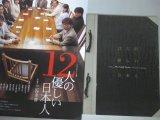 石田ゆり子 江口洋介・出演「12人の優しい日本人」演劇パンフ/作・演出 三谷幸喜