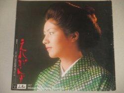 画像1: 三松 えれがんす 1977年新春号/草刈正雄ほか